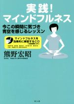 実践!マインドフルネス 今この瞬間に気づき青空を感じるレッスン(CD付)(単行本)
