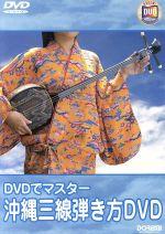 DVDでマスター 沖縄三味線弾き方DVD(ポジションシール、解説小冊子付)(通常)(DVD)