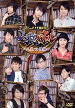 声優DVD企画 人狼バトル ~人狼VS探偵~(アニメイト限定版)(ポストカード付)(通常)(DVD)