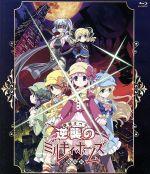 劇場版 探偵オペラミルキィホームズ ~逆襲のミルキィホームズ~(Blu-ray Disc)(BLU-RAY DISC)(DVD)