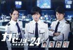 ガードセンター24 広域警備指令室(通常)(DVD)