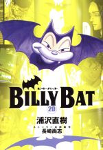 BILLY BAT(20)(モーニングKC)(大人コミック)