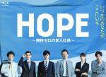 HOPE~期待ゼロの新入社員~ Blu-ray BOX(Blu-ray Disc)(BLU-RAY DISC)(DVD)