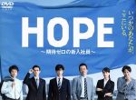 HOPE~期待ゼロの新入社員~ DVD BOX(通常)(DVD)