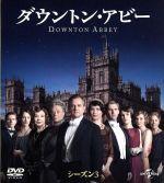 ダウントン・アビー シーズン3 バリューパック(通常)(DVD)