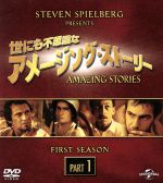 世にも不思議なアメージング・ストーリー ファースト・シーズン パート1 バリューパック(通常)(DVD)