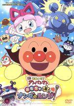 劇場版 それいけ!アンパンマン おもちゃの星のナンダとルンダ(通常)(DVD)