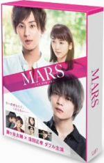 MARS~ただ、君を愛してる~(初回限定生産豪華版)(三方背ケース、特典ディスク、フォトブックレット、ビジュアルポストカード付)(通常)(DVD)