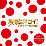 日本テレビ系 水曜ドラマ 地味にスゴイ!校閲ガール・河野悦子 オリジナル・サウンドトラック(通常)(CDA)