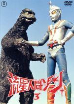 流星人間ゾーン vol.3 <東宝DVD名作セレクション>(通常)(DVD)