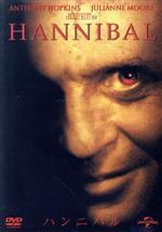 ハンニバル(通常)(DVD)