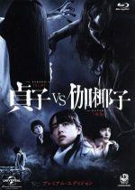 貞子vs伽椰子 プレミアム・エディション(Blu-ray Disc)(BLU-RAY DISC)(DVD)