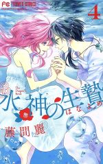 水神の生贄(4)(フラワーC)(少女コミック)