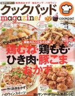 クックパッドmagazine!(TJ MOOK)(Vol.8)(単行本)