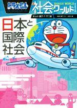 ドラえもん社会ワールド 日本と国際社会(ビッグ・コロタン149)(児童書)