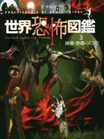 世界恐怖図鑑 幽霊・悪霊・ゾンビ(3)(児童書)