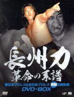 長州力DVD-BOX 革命の系譜 新日本プロレス&全日本プロレス 激闘名勝負集(通常)(DVD)