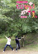 遊佐浩二&佐藤拓也の「たびかつっ!」 ~長野編~(通常)(DVD)
