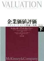 企業価値評価 第6版 バリュエーションの理論と実践(下)(単行本)