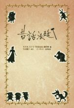 昔話法廷(児童書)