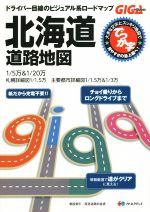 でっか字北海道道路地図 2版(GIGAマップル)(単行本)