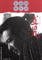 NHK大河ドラマ 真田丸 完全版 第参集(Blu-ray Disc)(外箱、ブックレット付)(BLU-RAY DISC)(DVD)