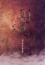 NHK大河ドラマ 真田丸 完全版 第参集(外箱、ブックレット付)(通常)(DVD)