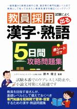 教員採用試験によく出る漢字・熟語 5日間攻略問題集(赤シート付)(単行本)