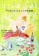 ブリジット・ジョーンズの日記 恋に仕事にSNSにてんやわんやの12か月(角川文庫)(上)(文庫)