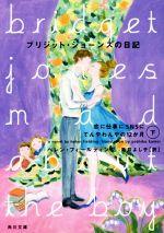 ブリジット・ジョーンズの日記 恋に仕事にSNSにてんやわんやの12か月(角川文庫)(下)(文庫)