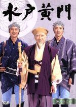 水戸黄門 第32部/1000回記念スペシャル DVD-BOX(通常)(DVD)