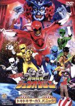 劇場版 動物戦隊ジュウオウジャー ドキドキ サーカス パニック!(通常)(DVD)