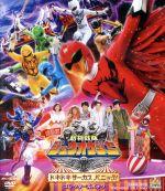 劇場版 動物戦隊ジュウオウジャー ドキドキ サーカス パニック! コレクターズパック(Blu-ray Disc+2DVD)(BLU-RAY DISC)(DVD)