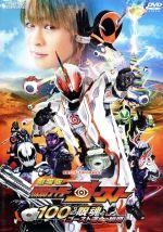 劇場版 仮面ライダーゴースト 100の眼魂とゴースト運命の瞬間(通常)(DVD)