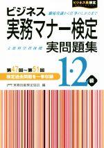 ビジネス実務マナー検定実問題集 1・2級 第47回~第51回(ビジネス系検定)(単行本)