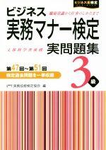 ビジネス実務マナー検定実問題集 3級 第47回~第51回(ビジネス系検定)(単行本)