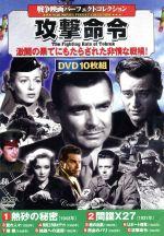 攻撃命令(通常)(DVD)