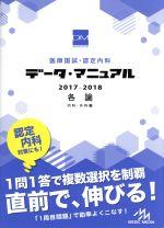 医師国試・認定内科データ・マニュアル 各論 内科・外科編(2017-2018)(単行本)