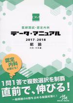 医師国試・認定内科データ・マニュアル 総論 内科・外科編(2017-2018)(単行本)