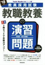 教職教養の演習問題(教員採用試験 Twin Books完成シリーズ)('18年度)(単行本)