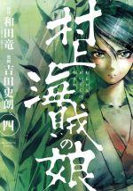 村上海賊の娘(4)(ビッグCスピリッツ)(大人コミック)