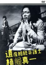 遺産相続弁護士 柿崎真一 DVD-BOX(通常)(DVD)