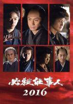必殺仕事人2016(通常)(DVD)