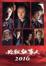 必殺仕事人2016(Blu-ray Disc)(BLU-RAY DISC)(DVD)