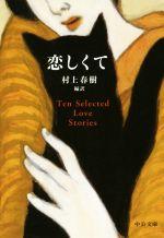 恋しくて TEN SELECTED LOVE STORIES(中公文庫)(文庫)
