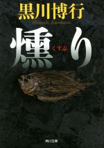 燻り(角川文庫)(文庫)