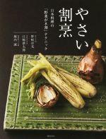 やさい割烹 日本料理の「野菜が8割」テクニック(単行本)
