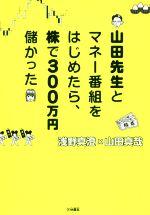 山田先生とマネー番組をはじめたら、株で300万円儲かった(単行本)
