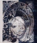 NieR Music Concert & Talk Live Blu-ray 《滅ビノシロ 再生ノクロ》(Blu-ray Disc)(BLU-RAY DISC)(DVD)