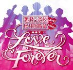 美男高校地球防衛部LOVE!LOVE! O.S.T LOVE FOREVER(通常)(CDA)